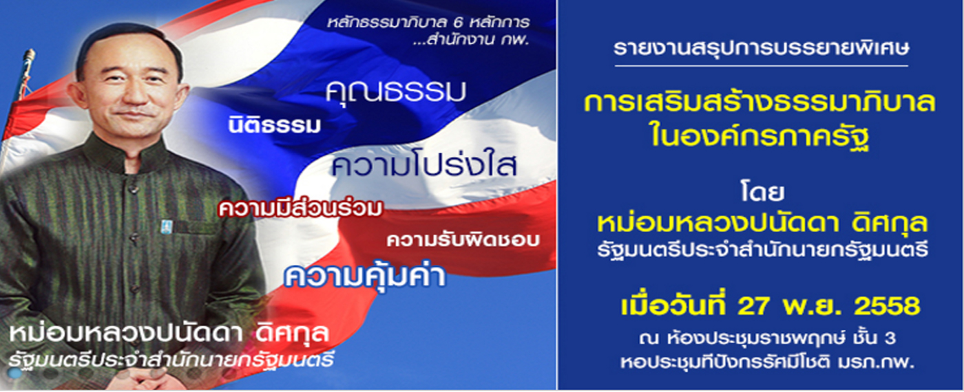 http://maesot.kpru.ac.th/wp-content/uploads/2016/05/good-governance.pdf