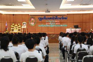 มหาวิทยาลัยราชภัฏกำแพงเพชร แม่สอด จัดพิธีปฐมนิเทศนักศึกษาใหม่ ปี 2560