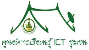 ประชาสัมพันธ์ โครงการฝึกอบรมเชิงปฏิบัติการด้านคอมพิวเตอร์ ณ ศูนย์การเรียนรู้ ICT เพื่อพ่อหลวงเทศบาลตำบลแม่กุ