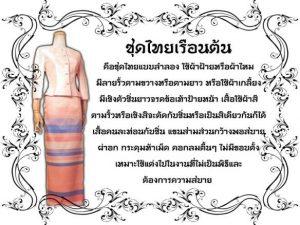 ชุดไทยพระราชนิยม