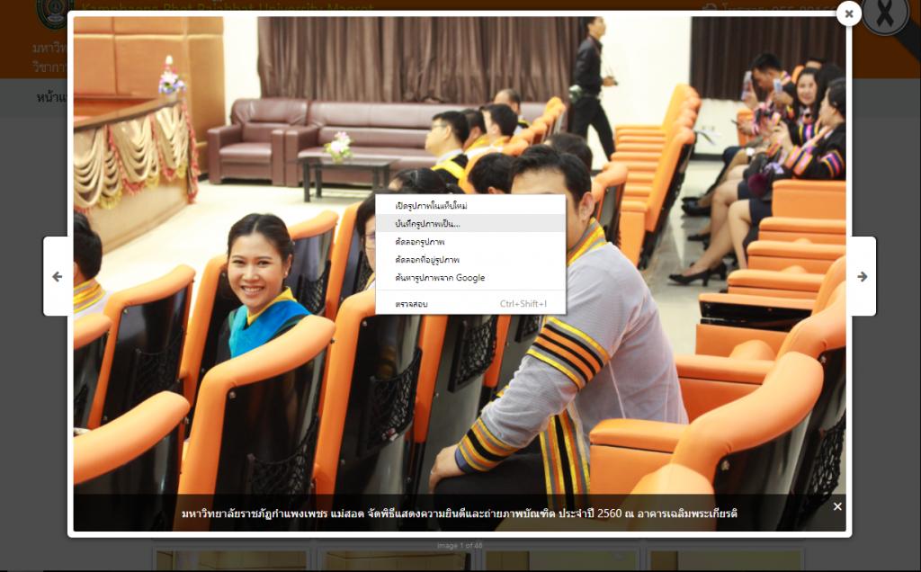 """คู่มือ """"การบันทึกรูปภาพจากประมวลผลภาพกิจกรรม บนเว็บไซต์ maesot.kpru.ac.th"""""""