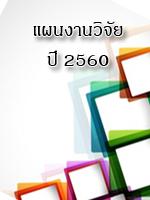 แผนงานวิจัยปี 2560