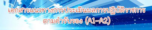 เอกสารแนวทางการประเมินผลการปฏิบัติราชการตามคำรับรอง (A1-A2)
