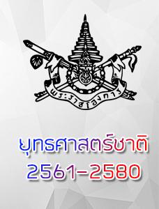 ยุทธศาสตร์ชาติ 2561-2580