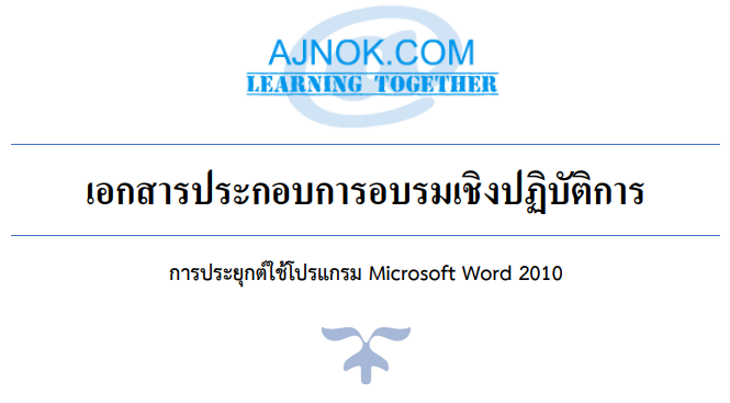 """เอกสารประกอบการอบรมเชิงปฏิบัติการ """"การประยุกต์ใช้โปรแกรม Microsoft Word 2010"""""""